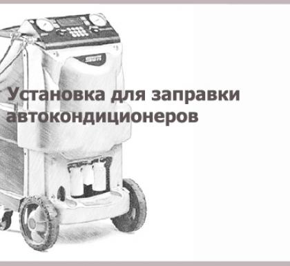 Установка для заправки кондиционеров