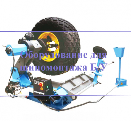 Оборудование для шиномонтажа бу